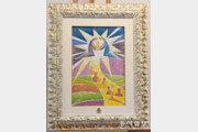 교황선물 그림, 음성 꽃동네 전시