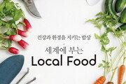 [라메드] 건강과 환경을 지키는 밥상, 로컬푸드