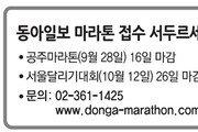 동아일보 마라톤 접수 서두르세요
