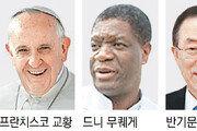 노벨평화상, 교황-무퀘게-반기문 거론