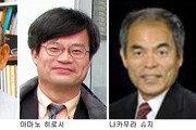 2014년 노벨 물리학상에 '청색 LED' 개발 日과학자 3명