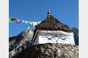 [이훈구 기자의 히말라야 2400㎞]<21>셰르파 마을의 불탑