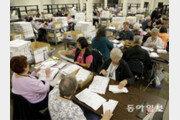 <14>미국 선거가 '돈 선거'로 굳어지고 있다
