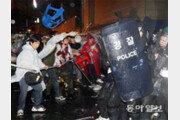 <17>폭력 집회는 집회의 자유로 보장하지 않는다