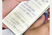 金대표 수첩속 '문건파동 배후 K, Y'는 김무성-유승민 지칭한 것으로 밝혀져