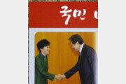[정가뒷談]與 홍보물 '김무성 독사진' 막판 교체 왜?