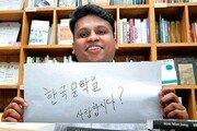 날자, 한국문학으로 날자꾸나… 근데 '똥피리'는 뭘로 번역하지