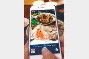 [박경모 전문기자의 폰카시대]음식 사진