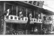 서성환 아모레퍼시픽 창업자, 광복과 함께 中서 사업 시작