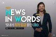 [News in words]'빚' 내서 최저임금 올린 CEO