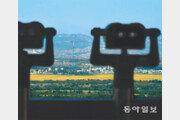 [손 내밀면 닿을 듯… DMZ]묵묵히 北 마을 지켜보는 망원경