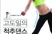 [Health&Beauty/주목헬스북]고도일의 척추댄스 테라피