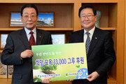 한수원, 아시아녹화기구에 北산림복구비 1억