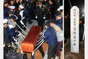 '14대 대통령 김영삼' 목재로 임시묘비… 영면관 위엔 무궁화-봉황무늬 판 올려