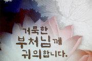 [김갑식 기자의 뫔길]생명은 최우선 가치… 조계종의 노력 기대