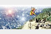 [챈들러의 한국 블로그]신기하고도 놀라운 한국의 등산문화