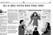[문화好통]아이돌에게 욕망을 쏟아붓는 사회