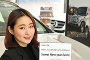 메르세데스-벤츠 공식 딜러 더클래스 효성, 프렌치 스타일 화이트데이 행사 'Sweet New year' 이벤트 진행