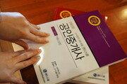 공인중개사, 노후대비 자격증으로 꾸준한 인기