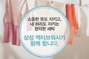 [카드뉴스]봄신상, 내년에도 새 옷처럼 입으려면?