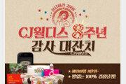 CJ월디스, 창립 8주년 감사대잔치 이벤트 진행!