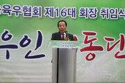 한국낙농육우협회, 제16대 회장 취임식 가져…