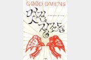 [좋아요 이 책!]'오멘'의 패러디물… 웃음이 우리 세상을 구원하리라