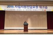 한국보건복지인력개발원, 2016년 자립지원전담요원 워크숍 개최