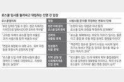 """[단독]""""로스쿨 자소서에 부모 신상 쓰면 불이익"""""""