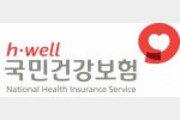 [2016 대한민국 대표브랜드]지속가능한 건강보장의 미래를 열어갑니다