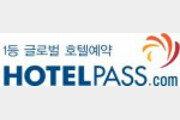 [2016 대한민국 대표브랜드]호텔예약 전문가의 차별화된 서비스