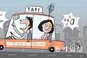 [야마구치의 한국 블로그]한국의 택시, 때론 당황스럽고 때론 서럽고