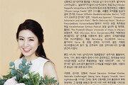 [신문과 놀자!/김선향 교사의 '아하,클래식']클래식 음악을 음악회장에 가서 듣는 이유