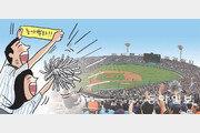 [챈들러의 한국 블로그]파티 같은 한국 야구