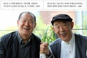 """[요즘! 어떻게?]""""둘이 합쳐 연출 인생 105년… '영원한 현역'이라 불러주오"""""""