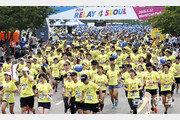 4인 1팀 달리기 '릴레이 포 서울'