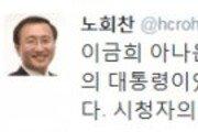 """이금희 '아침마당' 하차…노회찬 """"18년간 아침TV의 대통령…큰 박수"""""""