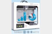 [박성연의 트렌드 읽기]3D 프린터 붐으로 창의력 경쟁 달아오른다