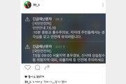 """장현승, 중랑천 범람 긴급재난 문자에 """"잠 깼다 우왕 행복해""""…온라인서 '시끌'"""