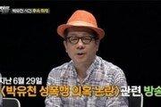 """'박유천 찌라시' 언급 이봉규 """"오해 일으킨 점 시청자께 사과"""""""