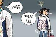 [이종석 기자의 스포츠 한 장면]죄의식 안겨주는 '효자' 종목