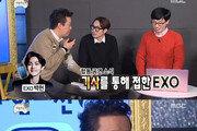"""'무한도전' 유재석X엑소 연습 시작!…백현 """"저희 노래보다 더 좋다"""" 기대감↑"""