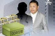 정운호, 화장품 박스에 5000만 원 담아 현직 판사에 로비