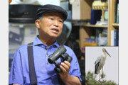 [요즘! 어떻게?]새 보러 갔다가 뇌경색… 새 보기 위해 다시 일어서