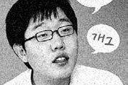 [횡설수설/송평인]김제동의 거짓말 개그