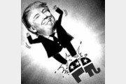 [횡설수설/한기흥]미국 공화당의 재앙, 트럼프