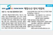 [알립니다]2016 Sea FARM SHOW 해양수산·양식 박람회