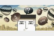 [야마구치의 한국 블로그]반말은 아무나 하나