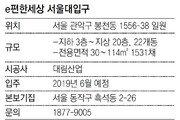 [아파트 미리보기]대림산업 'e편한세상 서울대입구'