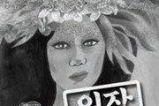 [횡설수설/송평인]위작으로 기운 천경자 '미인도'